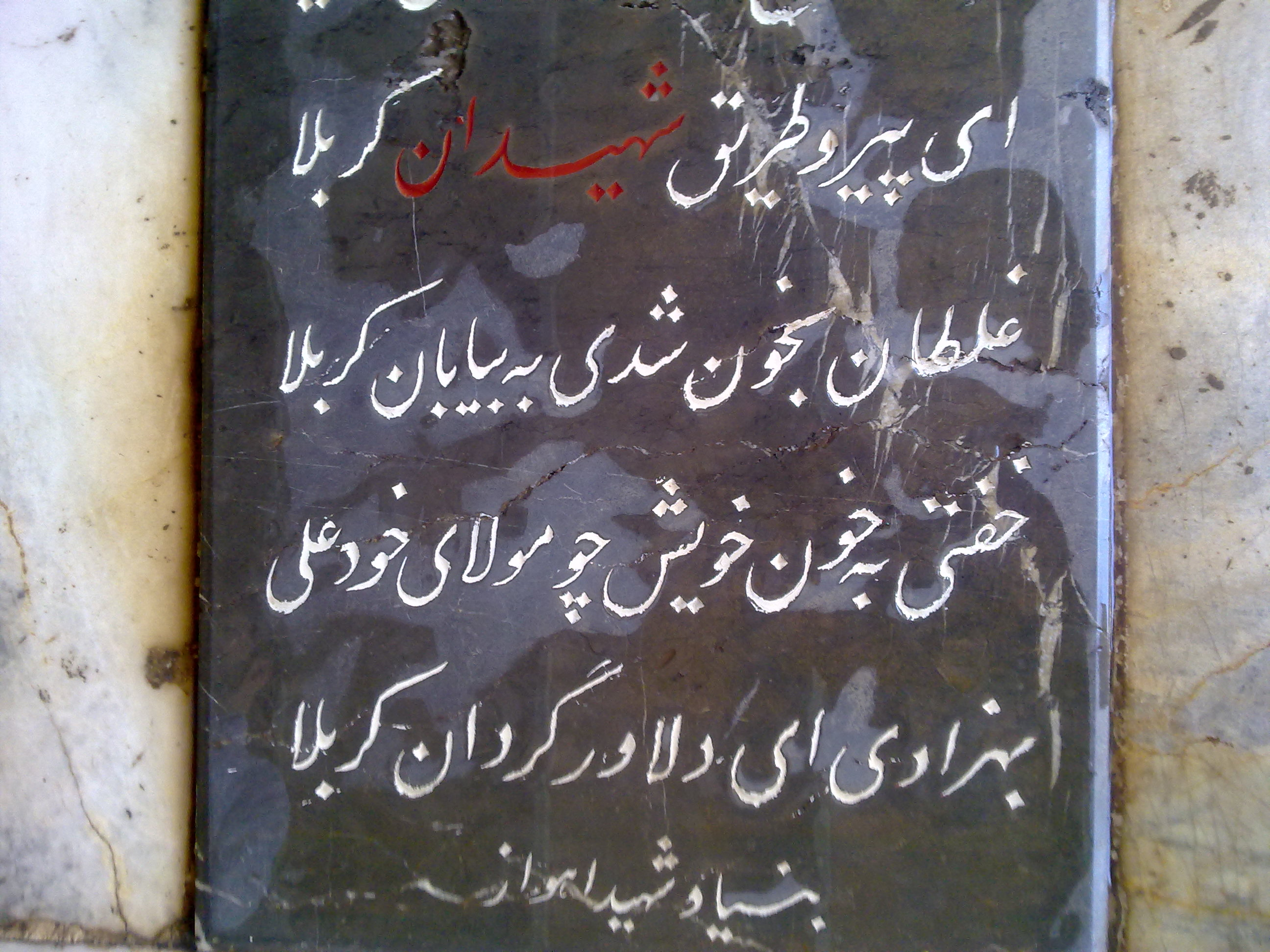 شهید علی بهزادی